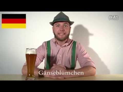 ドイツ語と他の言語を比べてみた - YouTube
