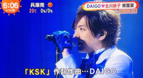 DAIGO、Mステ出演へ KSK披露 「まさにキセキの連続」