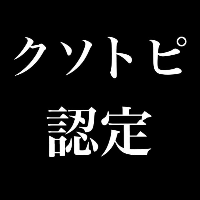 歌詞を再翻訳して曲が分かったら+を押すトピpart2