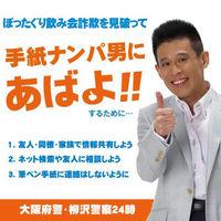 大阪梅田でお一人様女性を狙った手紙ナンパ男とは? 偽装サークル『ハイクオリティ会関西・倶楽部』全貌 - NAVER まとめ