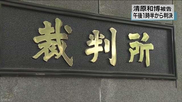 清原被告に懲役2年6か月 執行猶予4年の有罪判決 | NHKニュース