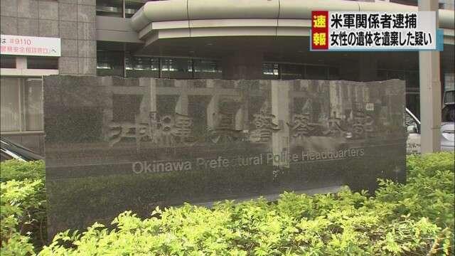 沖縄の女性行方不明事件 米軍関係者の男を逮捕   NHKニュース