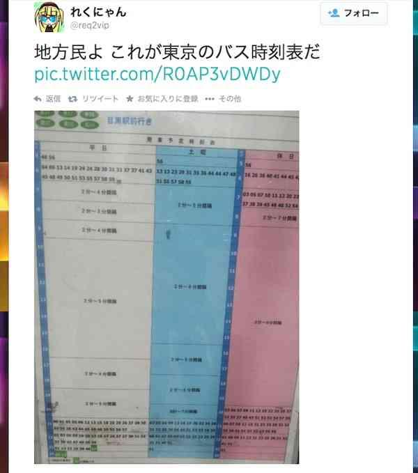 東京のバス時刻表が凄い!驚愕する地方民が続出