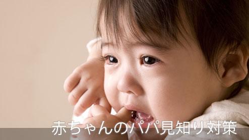 赤ちゃんのパパ見知り対策は?パパ大好き♪に育てる方法 - ベビリナ