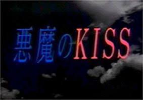 ドラマ「悪魔のKISS」観てた方\(^o^)/