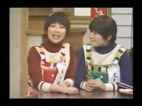 キャンディーズ 19771212 みごろたべごろ笑いごろ 第59回  ひろいもの - YouTube