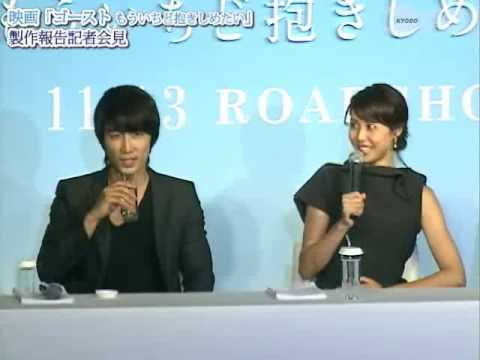 Ghost  Press Conference 3.8.2010, Japan - YouTube