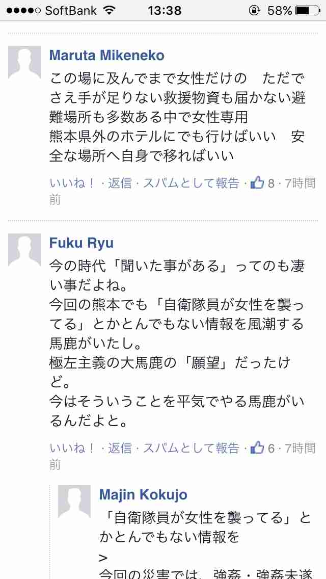 日本人男性に伝えたい本音