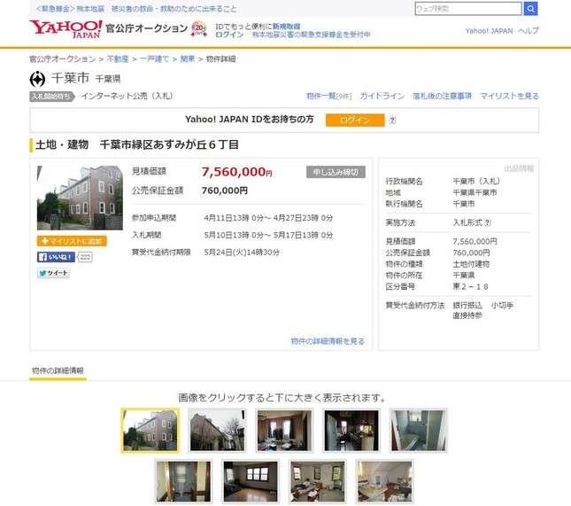 【閲覧注意】「殺人事件が発生した物件です」千葉市がヤフオク!公売の「豪邸」、760万円は「買い」か?