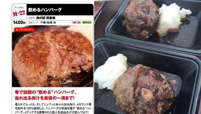 【画像】肉フェス、理想と現実の落差が酷い…