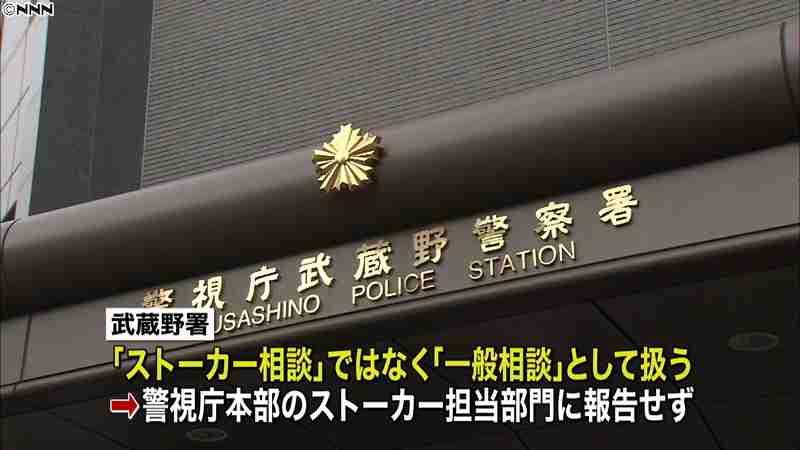 女子大生刺傷 「ストーカー相談」と扱わず(日本テレビ系(NNN)) - Yahoo!ニュース