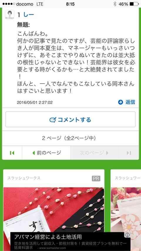 オフコース‼️並大抵の根性じゃないとできない!|岡本夏生オフィシャルブログ「人生ガチンコすぎるわよ!」Powered by Ameba