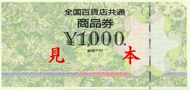 デパートのお食事券1万円分、何食べますか?