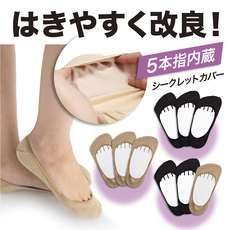 5本指靴下・ソックス最高!!!