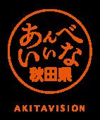 秋田県公式ウェブサイト 美の国あきたネット