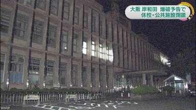 「爆薬仕掛けた」岸和田 爆破予告で休校・閉鎖