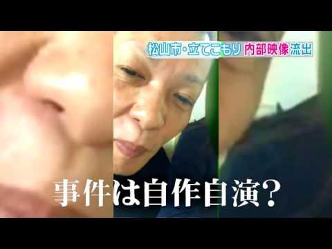 松山市人質立てこもり自作自演・ネットに動画流出!! - YouTube