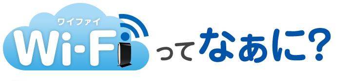 Wi-Fiってなぁに? 〜初めてでもわかるWi-Fi入門〜   ルータ活用コンテンツ   AtermStation