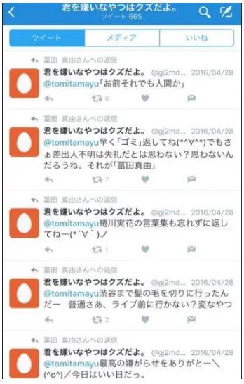 【アイドル刺傷事件】冨田真由さんは「一番のところは乗り切った」 元ジャニーズJr.の高垣俊也が容体を報告