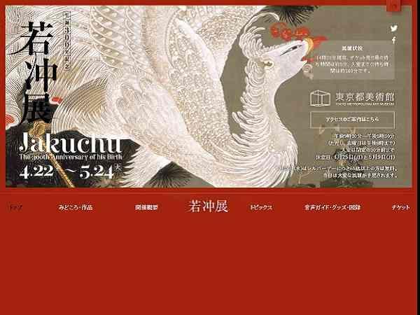 東京都美術館で開催の「若冲展」人気が過熱、ついに「320分待ち」…改善策を求める声