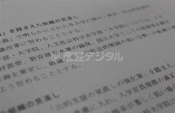 【討論】国立大学改革の一環として通知された「文系学部廃止」は是か非か(1/6ページ) - 産経ニュース