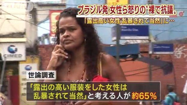 「露出の高い服は乱暴されて当然」とブラジルの世論調査で65%が回答 → 女性たちが怒りの抗議