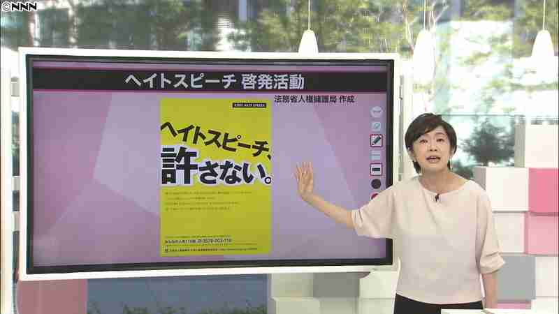 """実効性は?ヘイトスピーチ""""対策法""""成立へ(日本テレビ系(NNN)) - Yahoo!ニュース"""