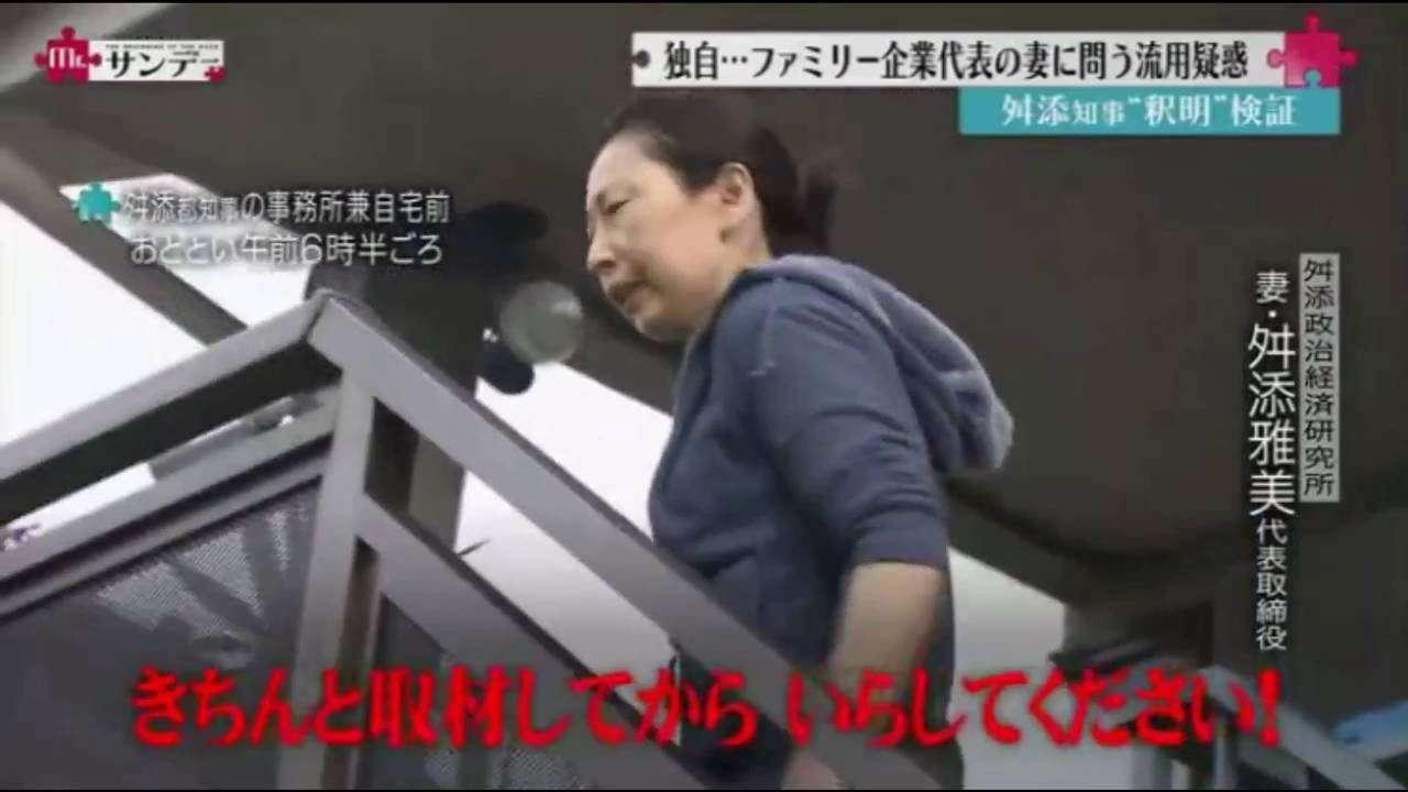 舛添要一都知事の奥様 舛添雅美夫人、マスコミに激おこ - YouTube