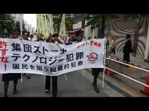 130601 第4回集団ストーカー 東京新宿デモ行進 - YouTube