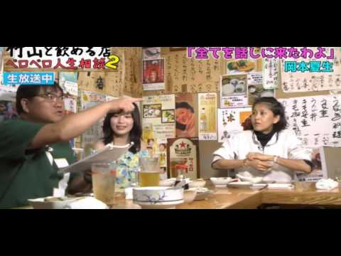 竹山と飲める店ベロベロ人生相談 「岡本夏生」 - YouTube