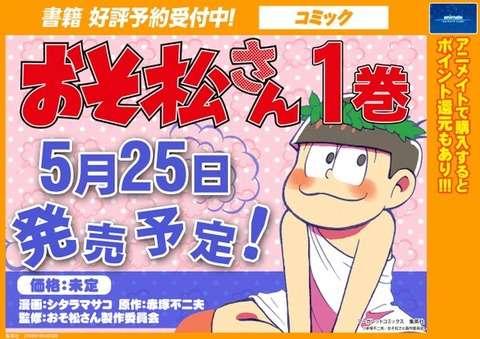 「おそ松さん」コミック1巻が5月25日発売予定-おそ松さん速報