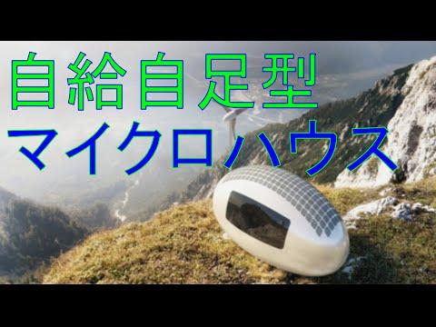 マイクロハウス 自給自足型のカプセル型マイクロハウス「Ecocapsule(エコカプセル)」 - YouTube