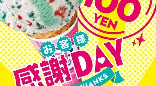 サーティーワンが5月9日、レギュラーシングルコーン100円で大放出 | おたくま経済新聞