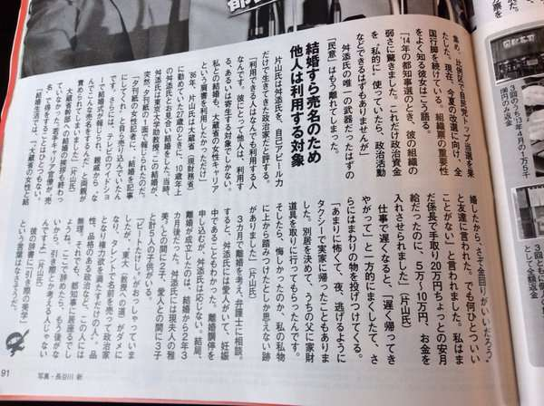 片山さつき氏 舛添要一知事と離婚した理由を語った記事を公開 (2016年5月17日掲載) - ライブドアニュース