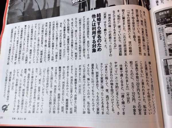 片山さつき氏 舛添要一知事と離婚した理由を語った記事を公開
