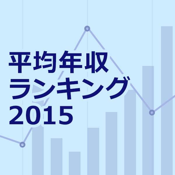 平均年収ランキング2015(年齢別の平均年収)  |転職ならDODA(デューダ)