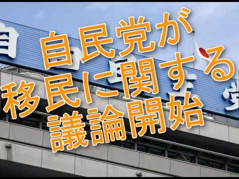 自民党が移民に関する議論開始、3月中旬に特命委=木村参院議員 - YouTube