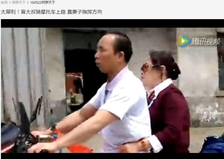 全盲でバイク通勤の男性!後ろの妻が「右に、左に」とナビ(中国)
