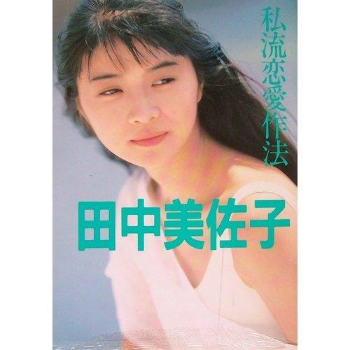 田中美佐子が芸能界の壮絶なイジメ体験を告白「照明器具が落ちてきた」