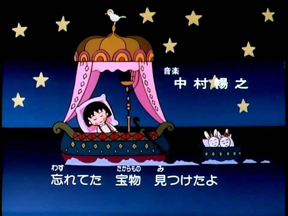 ちびまる子ちゃん ゆめいっぱい[HD画質 懐かしアニメOP ED] - YouTube