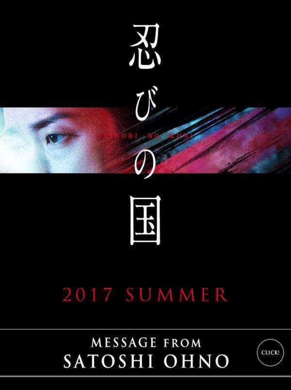 大野智「忍びの国」主演で本格アクション初挑戦!中村義洋監督と再タッグ
