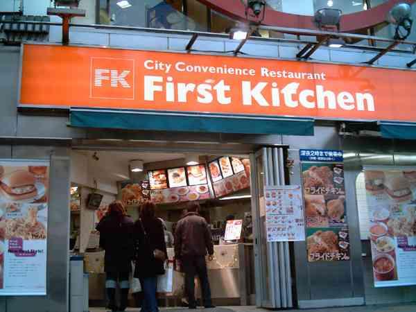 サントリーが「ファーストキッチン」全株売却へ…同業のウェンディーズが取得