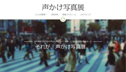 古きよき時代の少女の姿がここにある 世田谷で『声かけ写真展』開催中 | ガジェット通信