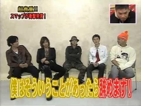 『メンバー2人だけ選ぶなら❔辞めます』SMAP 2005 新曲番宣 - YouTube