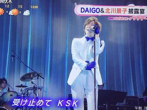 音源化望む声殺到!DAIGOプロポーズソング「KSK」緊急発売