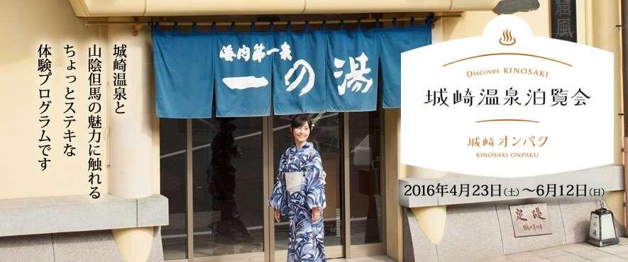 城崎温泉観光協会ホームページ