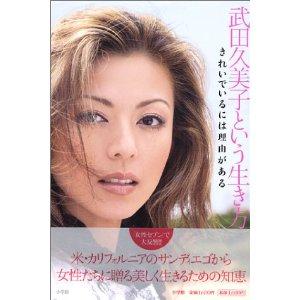 武田久美子 アメリカ人男性と離婚「専業主婦望まれなかった」