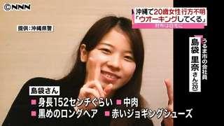 沖縄・うるま市で20歳女性不明 公開捜査|日テレNEWS24