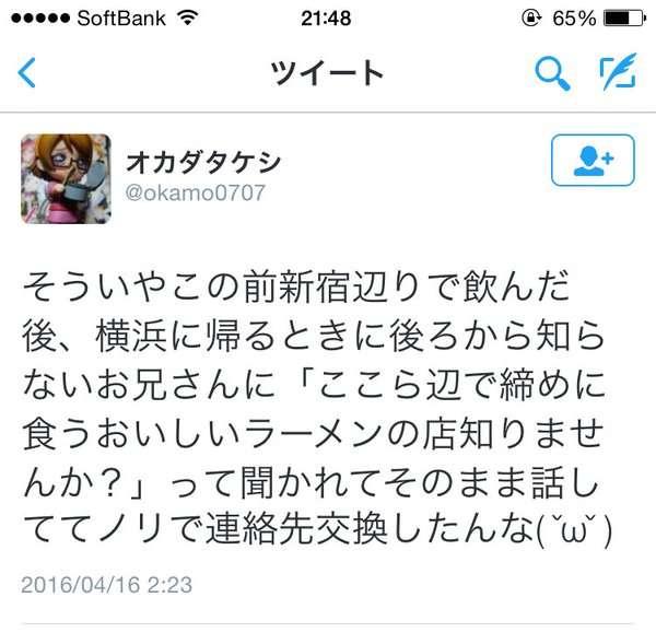 新宿で「おいしいラーメン屋知りませんか?」と声を掛けられる人続々!個人情報聞き出す手口か