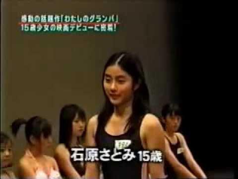 石原さとみ デビュー時のスク水!お宝映像 - YouTube